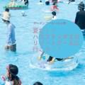 ハウステンボスの夏だ! 流れるプールに出かけて夏休みを泳ぎ倒そう!!