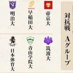 【早明盤石の圧勝劇!】関東対抗戦A 第3節 見どころとレビュー