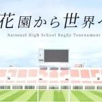 【シード校決定!!】第99回全国高校ラグビー シード校予想