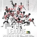 【大学ラグビー進路2020】トップリーグ2020年度新加入選手まとめ