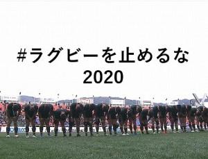 【若者の未来を繋ぐ】『#ラグビーを止めるな2020』バックス編