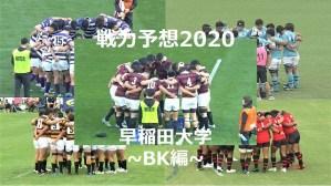 【戦力予想2020】関東対抗戦A 早稲田大学ラグビー部 ~BK編~