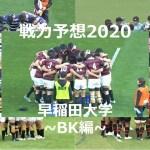 【戦力予想2020】早稲田大学ラグビー部 ~バックス編~