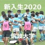 【新入部員2020】筑波大学ラグビー部 メンバーと注目選手