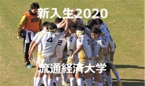 【リーグ王者へ再び】流通経済大学ラグビー部 2020年度新入生