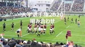 【組み合わせ予想も!?】ラグビー大学選手権2020 日程&組み合わせ