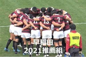 【高校生進路2021】早稲田大学ラグビー部 スポーツ推薦入学者