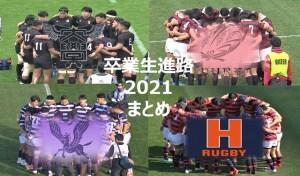 【卒業生進路まとめ】大学ラグビー2021 就職先と新チーム展望