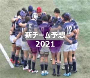 同志社大ラグビー部 卒業先進路と2021年展望【新チーム大予想】