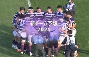 明治大ラグビー部 卒業生進路と2021年展望【新チーム大予想】