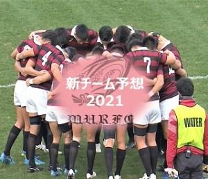 早稲田大ラグビー部 卒業生進路と2021年展望【新チーム大予想】