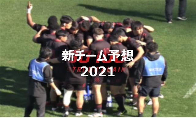 【2021年展望】日本大学ラグビー部 卒業生進路と新チーム予想