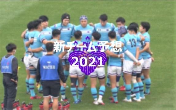 進路 高校 2021 ラグビー