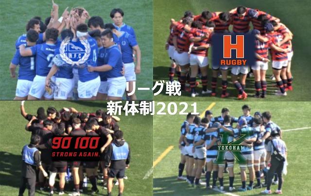 【2021年度】関東大学ラグビーリーグ戦1部新体制まとめ