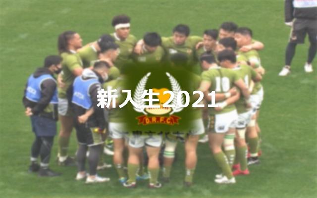 【新入生2021】大東文化大学ラグビー部 ポジション別注目選手