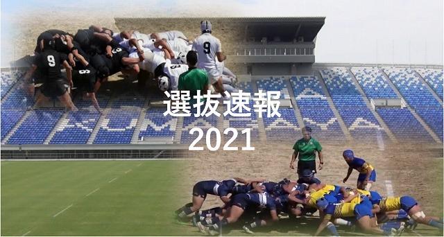 全国高校ラグビー選抜大会2021 日程と結果速報