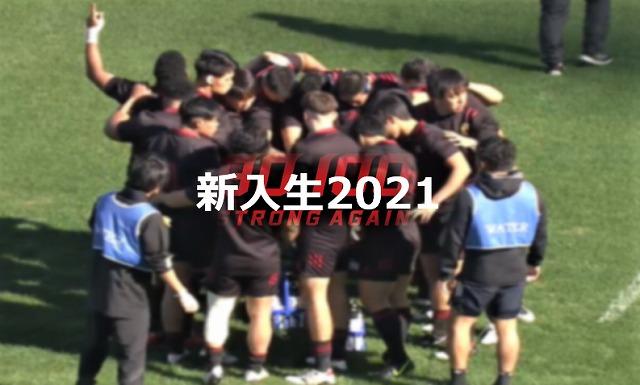 【新入生2021】日本大学ラグビー部 ポジション別注目選手