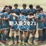 【新入部員2021】近畿大学ラグビー部 ポジション別注目選手
