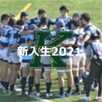 【新入生2021】関東学院大学ラグビー部 ポジション別注目選手
