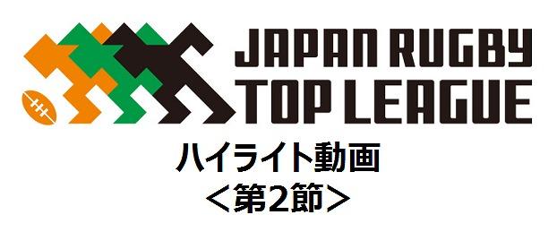 【ハイライト動画まとめ】第2節 ラグビートップリーグ2021