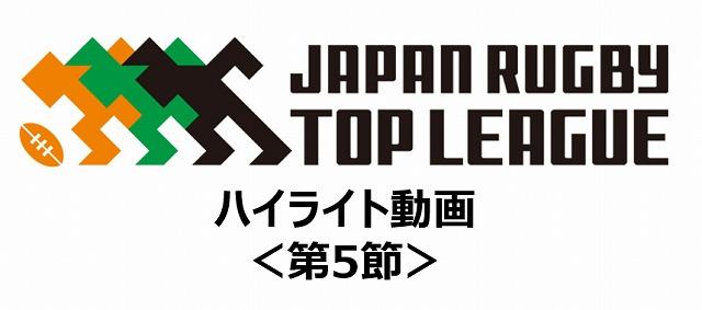 【ハイライト動画まとめ】第5節 ラグビートップリーグ2021