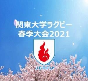 【開催正式決定!】関東大学ラグビー2021春季大会 日程と試合結果