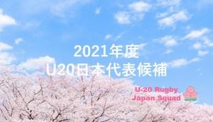 【2021年度】ラグビーU20日本代表候補 注目選手とチーム別ランキング
