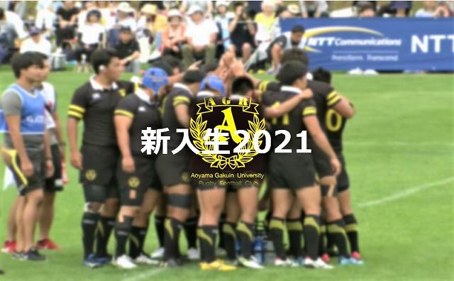 【新入部員2021】青山学院大学ラグビー部 ポジション別注目選手