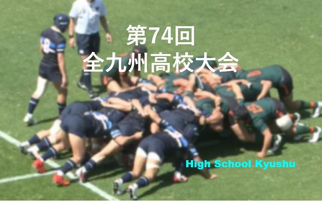 【開催中止】第74回全九州高校ラグビー大会2021 日程と組み合わせ