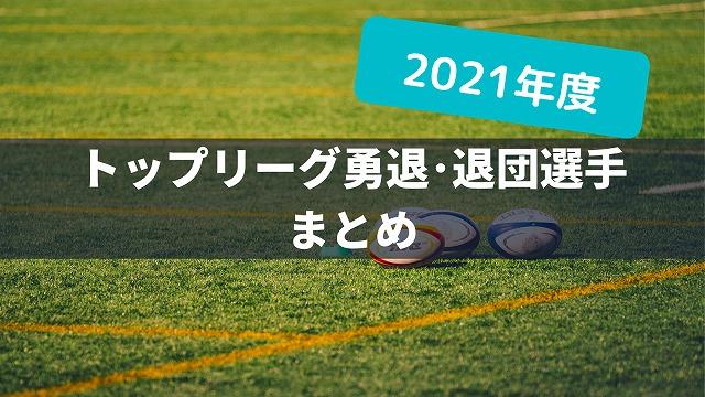 【退団選手まとめ】2021年度ラグビートップリーグ 退団・勇退情報