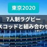 【東京五輪2020】男女7人制ラグビー日本代表スコッドとプール組合わせ