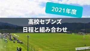 【結果速報】第8回全国高校セブンズ大会2021 日程と組み合わせ