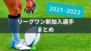 【リーグワンへ!】2021-2022年度ジャパンラグビー新入団選手まとめ