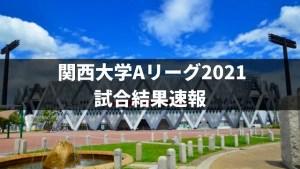 【結果速報】関西大学Aリーグ2021 日程と順位表