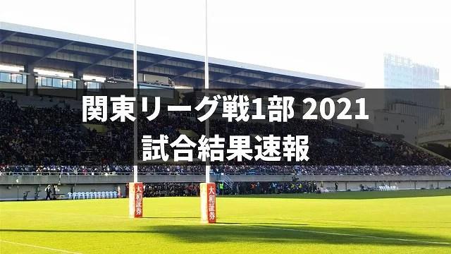 【結果速報】 関東大学ラグビー2021 リーグ戦1部 日程と順位表