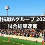 【最新速報】関東対抗戦Aグループ2021 試合結果と順位表
