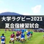 【真夏の菅平決戦!】大学ラグビー2021 夏合宿練習試合 日程と結果速報