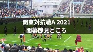 【開幕節見どころ】2021年関東対抗戦A 登録メンバーと展望