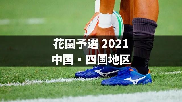 【中国・四国地区】第101回全国高校ラグビー 県予選 試合結果速報
