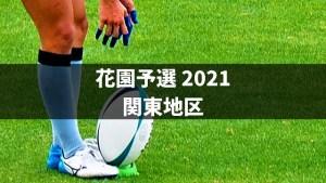 【関東地区】第101回全国高校ラグビー 県予選 試合結果速報