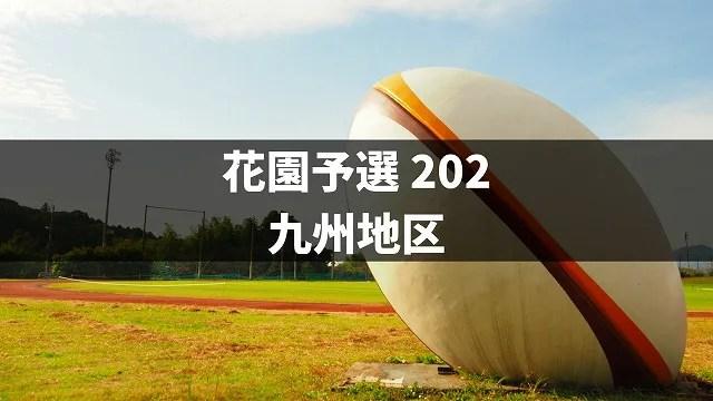 【九州地区】第101回全国高校ラグビー 県予選 試合結果速報