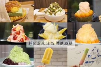 員林冰品懶人包》夏天一定要吃冰,不私藏特搜精選輯,芒果冰/叭噗/圓仔冰/刨冰/剉冰/雪花冰/霜淇淋