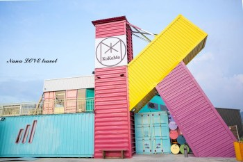 彰化員林親子餐廳》KokoMo私房惑櫃。沙池、戲水池、遊戲室、七彩繽紛貨櫃屋、婚紗基地水裏攝影景點、調酒吧、鎖頭牆