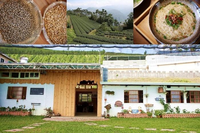 嘉義梅山》琥珀社咖啡莊園。雲海與茶園私房景點,藏身山中紅磚小屋,宛如仙境