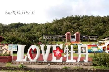 屏東牡丹》牡丹國小。全台最美的校園,超浪漫的LOVE,彩虹階梯,彩虹椅