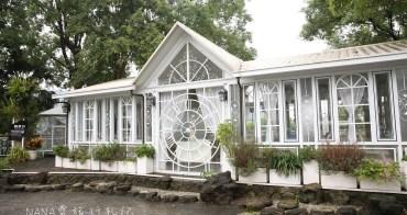台南關子嶺》景大渡假莊園,浪漫唯美白色玻璃屋(卡薩布蘭加.午茶時光)