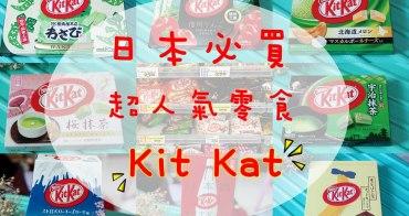 日本必買零食伴手禮》kit kat in Japan超人氣抹茶巧克力,超過10種口味購買分享/日本各地區限定版(不定期更新)