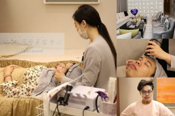 台中醫美》990醫學美容中心。初體驗情侶一起變漂亮,婚前保養體驗