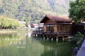 南投水里》車埕車站、車埕老街、林班道、車埕木業展示館。台灣最美麗的車站,純樸日式美景
