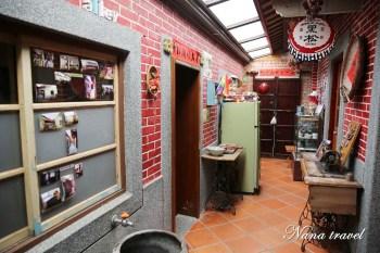 彰化田尾咖啡店》窄巷古厝咖啡。藏身園藝店深處,超懷舊三合院阿嬤家喝咖啡(寵物友善餐廳)